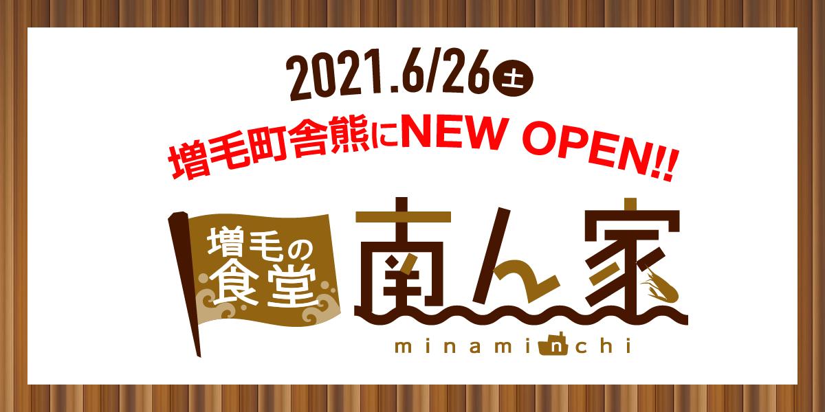 増毛の食堂 南ん家 2021.6.26OPEN!!