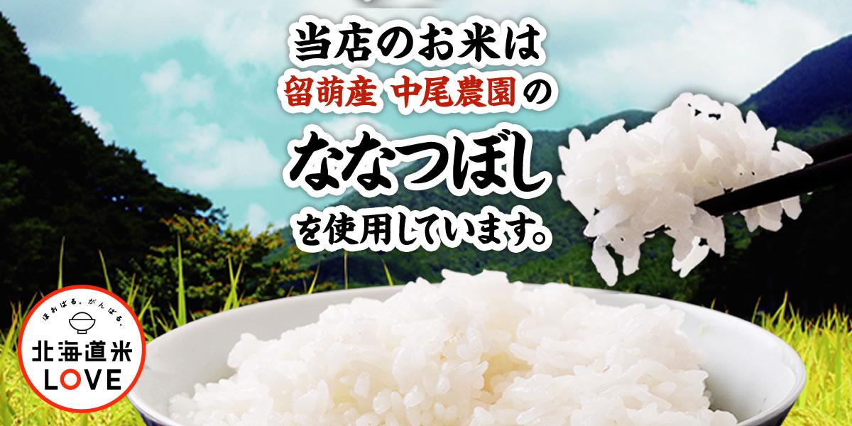当店のお米は留萌産 中尾農園のななつぼしを使用しています。