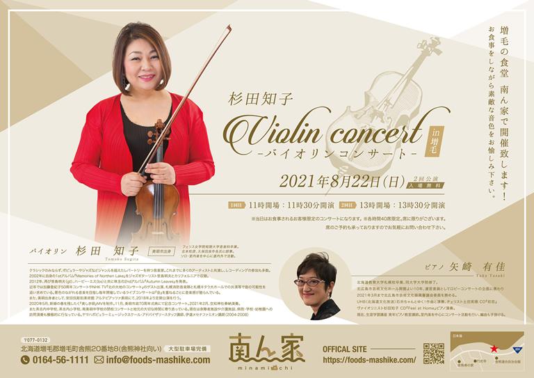 杉田知子バイオリンコンサート