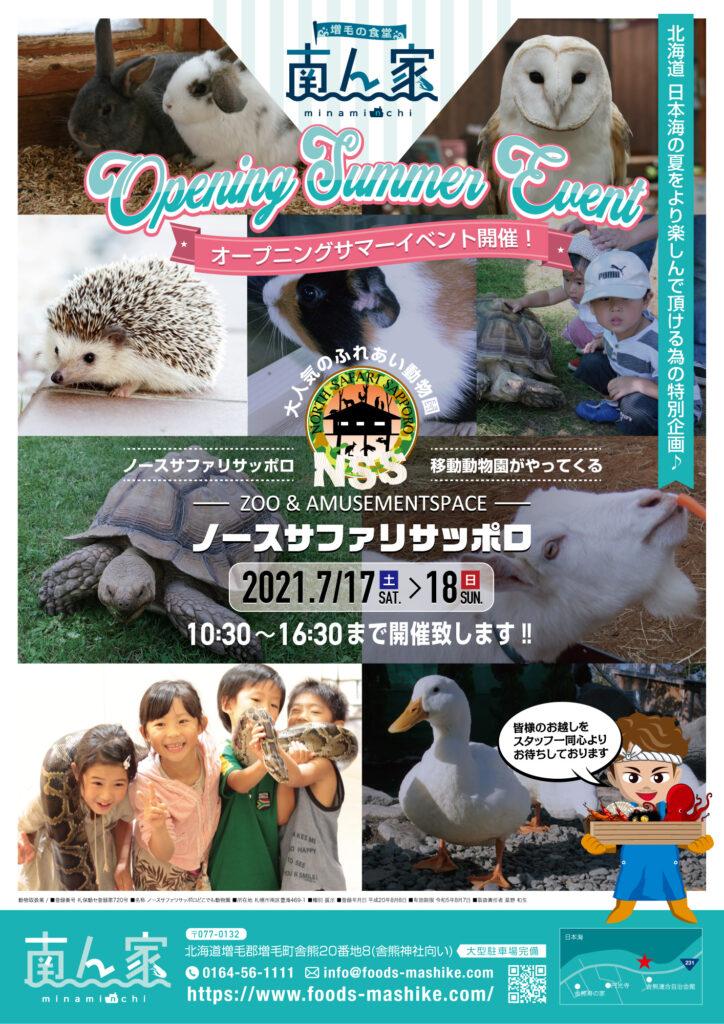 オープニングサマーイベント開催!ノースサファリ移動動物園がやってくる