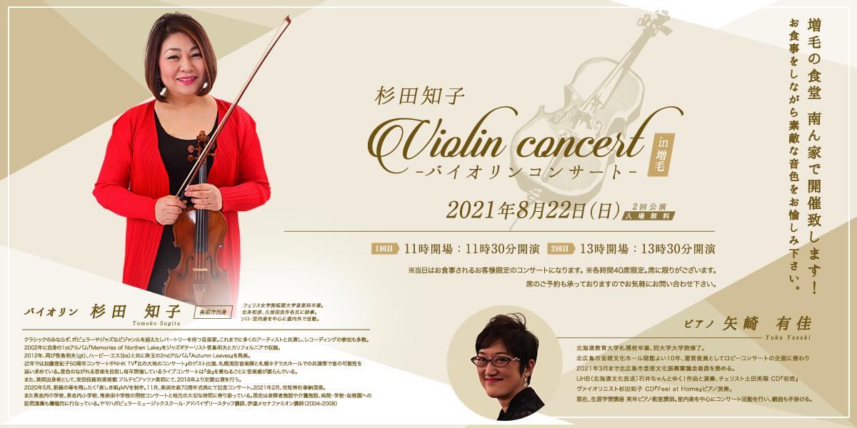 バイオリンコンサート開催決定!