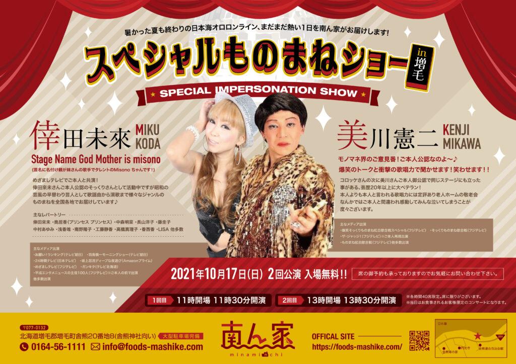 倖田 未來 & 美川 憲ニ スペシャルものまねショー in増毛